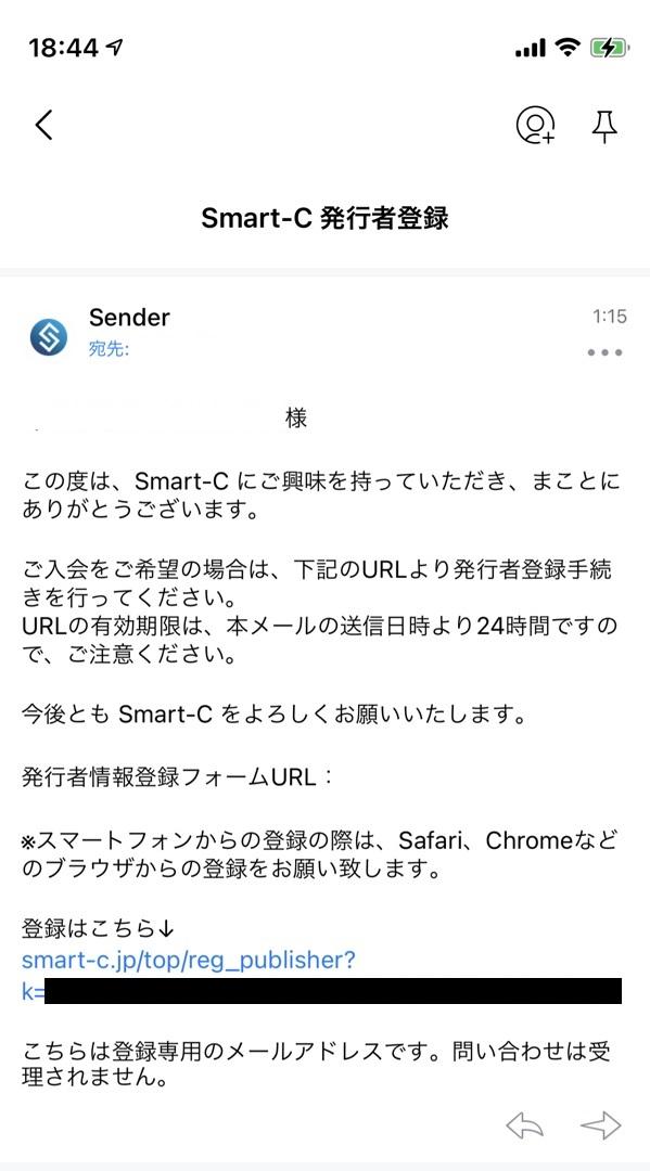発行者登録メール