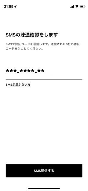 SMS登録