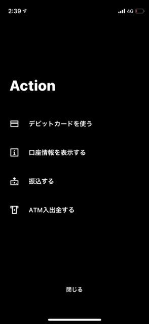 アクション画面