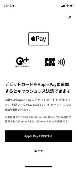 pay登録